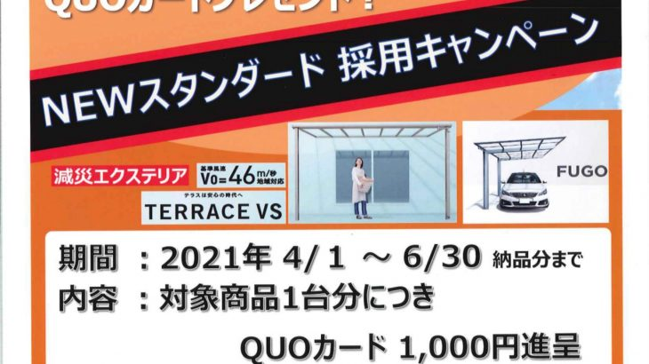 LIXIL新商品発売記念 QUOカードプレゼント!
